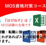 MOS資格対策コース