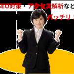 SEO画像